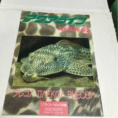 アクアライフ1992/2月号 プレコ!中古本
