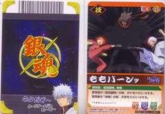 銀魂G★トレカ 必殺技カード Z-227 ももパーンッ