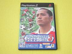 PS2★J.LEAGUE プロサッカークラブをつくろう!3