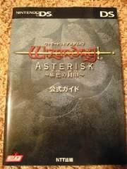 ウィザードアスタリスク ASTERISK 〜緋色の封印〜 公式ガイド