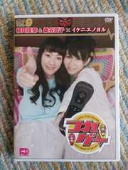 DVD■つれゲーVol.9 Wii イケニエノヨル 植田佳奈×桑谷夏子