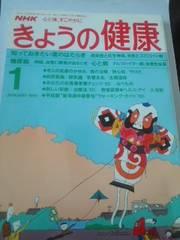 NHK 心と体、すこやかに きょうの健康 1月号