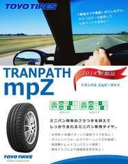 ★175/60R16 緊急入荷★TOYO TRANPATH mpZ 新品タイヤ 4本セット
