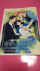 宮本れん あまい恋の約束 コミコミスタジオ購入特典小冊子