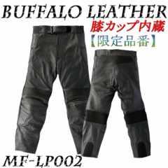 【限定品番】非売品MF-LP002脱着可能カップ付バッファローレザーパンツ3L