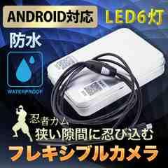 Android対応 LED6灯 高性能 防水 フレキシブルカメラ