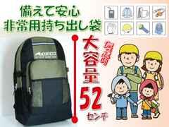 備えて安心!地震対策◆非常用大型リュック◆カーキ色◆/Lカ/5