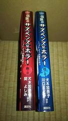 伝説のサスペンス&ホラー 2冊