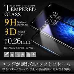 高品質3Dガラスフィルム iPhoneX ホワイト