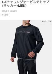 アンダーアーマー トレーニングジャケット サイズXL