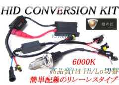 極薄バラストH4リレーレスHID6000KエストレアZZR400ZZR1100Dトラッカー125