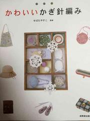 『かわいいかぎ針編み』/成美堂出版  かぎ編み  小物