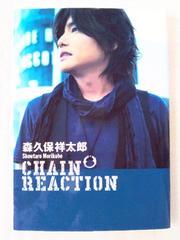 森久保祥太郎【CHAIN REACTION】1stフォトエッセイ