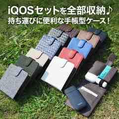 iQOS アイコスケース 手帳型 色柄12種