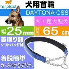 首輪 犬用 ファープラスト デイトナCSS 青色 首回り65cm Fa369