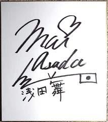 浅田舞・直筆サイン色紙 フィギュアスケート現役時代 タレント 浅田真央の姉