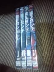 魔王ダンテ!DVD1〜4巻!永井豪デビルマン
