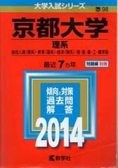 赤本 京都大学 理系 2014年版 人間/教育/経済/理/医/薬/工/農