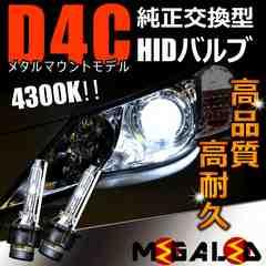 Mオク】タントカスタムL375S/385S系/ヘッドライト純正交換HIDバルブ4300K