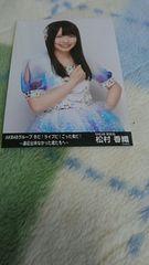 AKB48グループ遠征出来なかった君たちへ松村香織特典写真