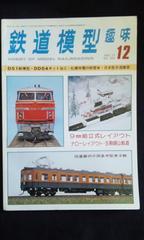月刊 鉄道模型趣味 1977年12月号