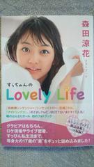 森田涼花「すうちゃんのLovely Life」直筆サイン本