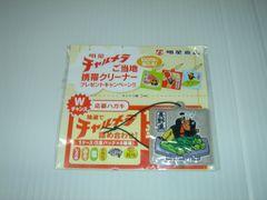 明星食品チャルメラご当地携帯クリーナー長野県新品未使用未開封