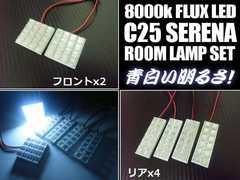 日産-C25系セレナ専用/青白色系・ホワイトLEDルームランプセット