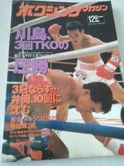 ボクシング 12 川島 井岡 辰吉…他 No.343