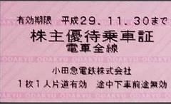 小田急電鉄株主優待乗車証 4枚