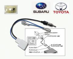 トヨタ車のラジオアンテナコードの変換に !