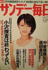 深田恭子・小西真奈美…【サンデー毎日】2010年2月28日号