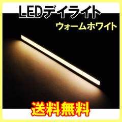 COB LEDデイライト ウォームホワイト 暖色 バーライト