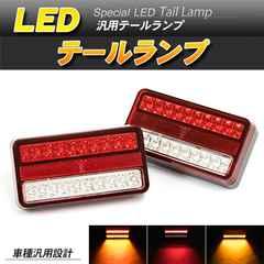 ★LEDテールランプ LEDブレーキランプ 汎用 2個[BL03]