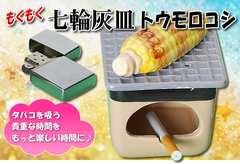 タバコの煙をコミカルに!▼もくもく七輪灰皿トウモロコシ