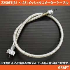 送料込! Z400FT メッシュタコメーターケーブル 新品