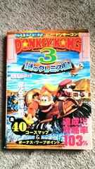 【即決】攻略本☆スーパードンキーコング3
