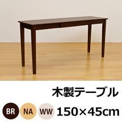 木製テーブル 150×45