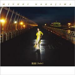 ∴中島みゆき【10265】組曲(Suite)★新品未開封CD