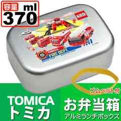 トミカ アルミ弁当箱 ランチボックス ALB5NV Sk1224