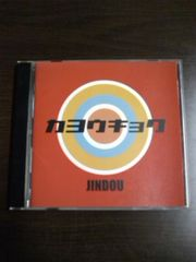 (CD)JINDOU/ジンドウ/ジンドー☆歌謡曲★即決価格