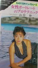 VHS『女性ポートレートのプロテクニック』細川ふみえ、藤崎仁美