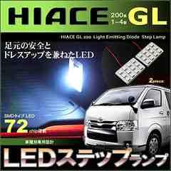 サイズピッタリ設計 スライドドア ステップランプ ハイエース レジアス 200系 GL HIACE