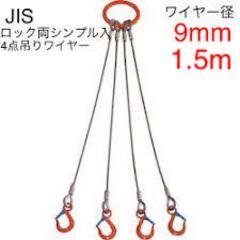 新品 JISロック両シンプル入4点吊ワイヤー 9mm 1.5m