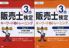 販売士検定 キーワード&トレーニング part1,2 2011年版 2冊