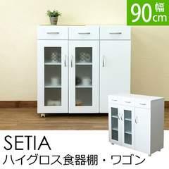 SETIA バイグロス食器棚・ワゴン