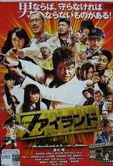 中古DVD Zアイランド 哀川翔