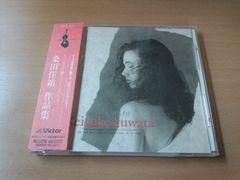 CD「クラシックで聴くニューミュージック桑田佳祐 作品集」