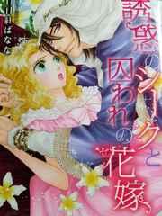 ☆ハーモニィ☆「誘惑のシークと囚われの花嫁」百日紅ばなな