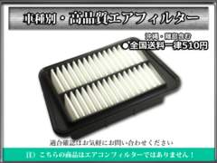 ●送料510円 エアフィルター エブリィ エブリー DA64V DA64W
